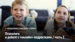Компьютерная зависимость детей
