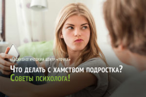 Что делать с хамством подростка? Советы психолога!