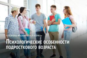 Психологические особенности подросткового возраста