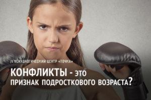 Конфликты - это признак подросткового возраста?
