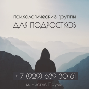 Психологические группы для подростков в Москве