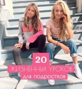 20 жизненных урока для подростков
