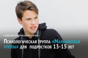 Психологическая группа «Мальчиковая группа» для подростков 13-15 лет